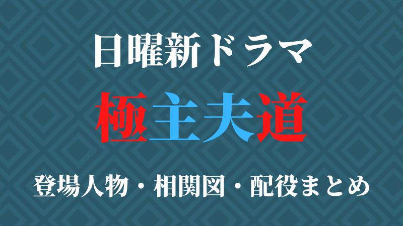 ドラマ極主夫道の登場人物の相関図・配役まとめ!公式動画で紹介