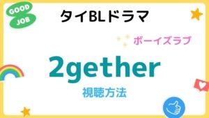 タイドラマ2getherの動画視聴方法は?日本語字幕無料配信まとめ