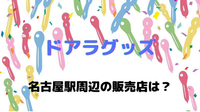 ドアラグッズを売っている名古屋駅周辺の店一覧!おみやげにおすすめ