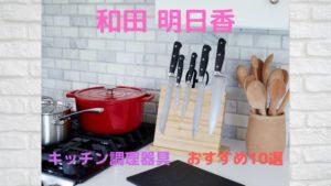 和田明日香の愛用まな板や包丁は?キッチン調理器具おすすめ10選