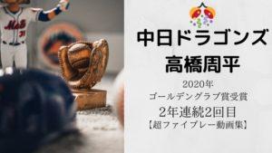 高橋周平2020年ゴールデングラブ賞確実!驚愕守備動画集