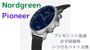 ノードグリーン人気モデルのパイオニア評判・口コミを紹介