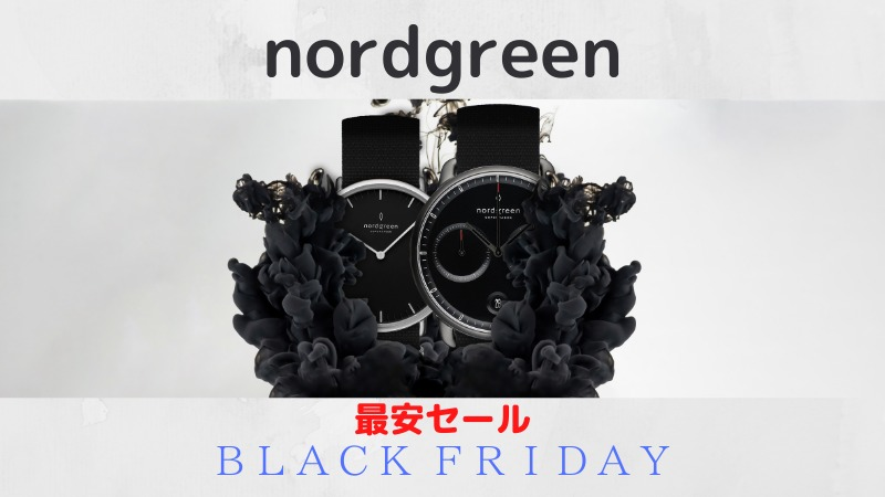 【全品35%OFF】ノードグリーンの2020年ブラックフライデー