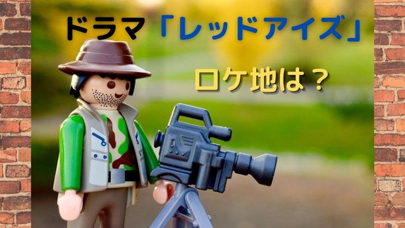 レッドアイズのロケ地は?木更津の公園や横浜や甲府など撮影場所多数あり!