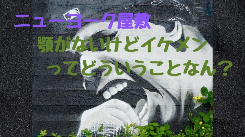 ニューヨーク屋敷は顎がないイケメン!阪神高山や蓬莱さんに似てる?