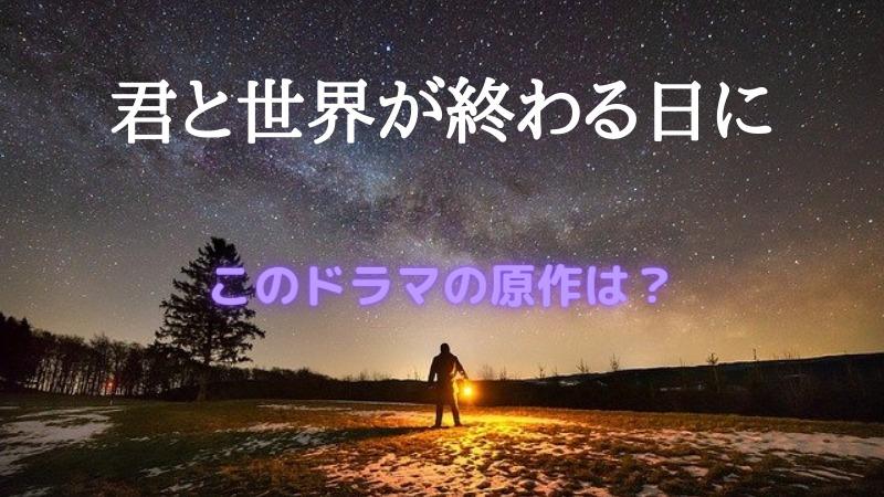 きみセカの原作は?小説でネタバレ?脚本・池田奈津子の過去作品は?