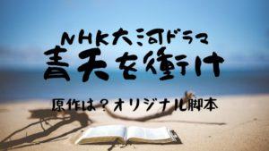 「青天を衝け」の原作は?新一万円の顔・渋沢栄一を描く大河ドラマ