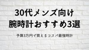 腕時計メンズ30代コスパ最強!予算3万円おすすめ人気ブランド3選