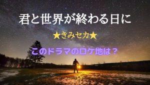 きみセカのロケ地は?横須賀市や三浦市の撮影場所と学校や駐屯地は?
