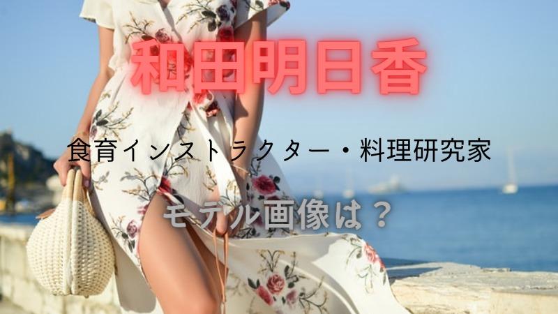 和田明日香のモデル画像は?雑誌で綺麗な髪型やファッション