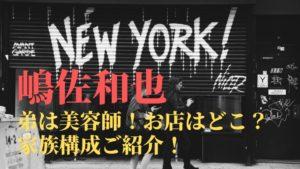 ニューヨーク嶋佐の弟は美容師店舗紹介!父親は経営者どんな会社?