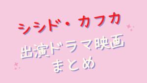 シシドカフカ出演ドラマ映画まとめ!菜々緒との長身姉妹役が代表作?