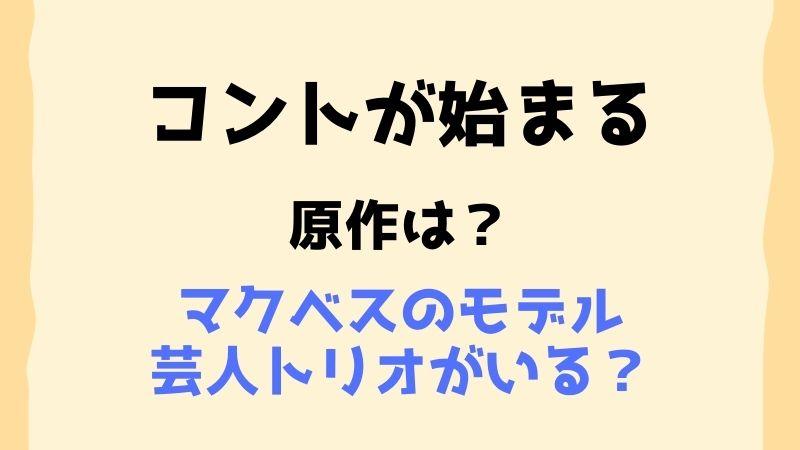 コントが始まるの原作は実話をドラマ化?漫画や小説あらすじ紹介!