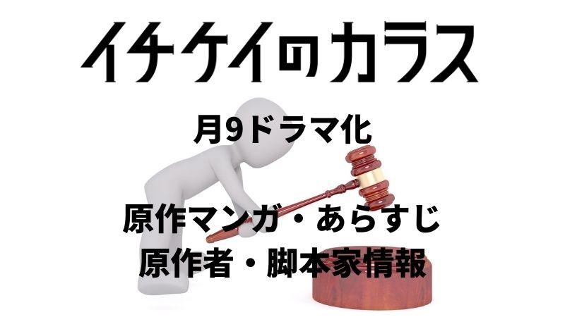 原作マンガ・あらすじ 原作者・脚本家情報