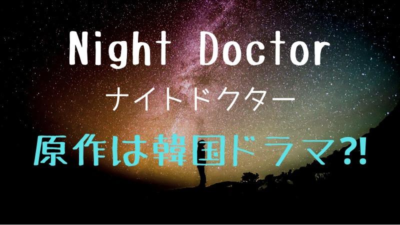 ナイトドクター 原作