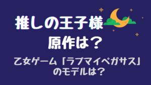 推しの王子様の原作漫画・小説は?乙女ゲームラブマイペガサスとは?
